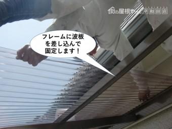忠岡町でテラスのフレームに波板を差し込んで固定!