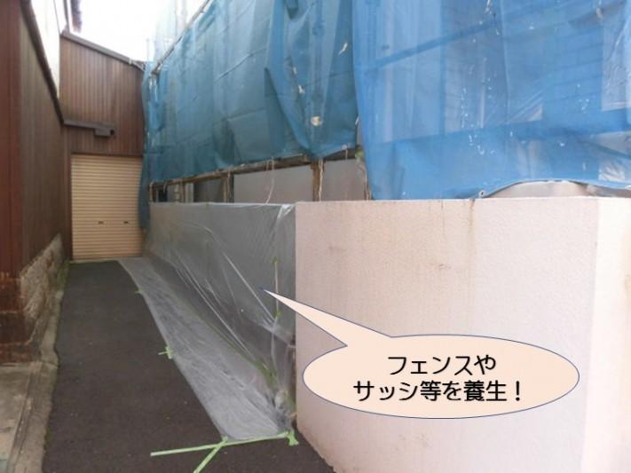 岸和田市紙屋町の外壁塗装で養生