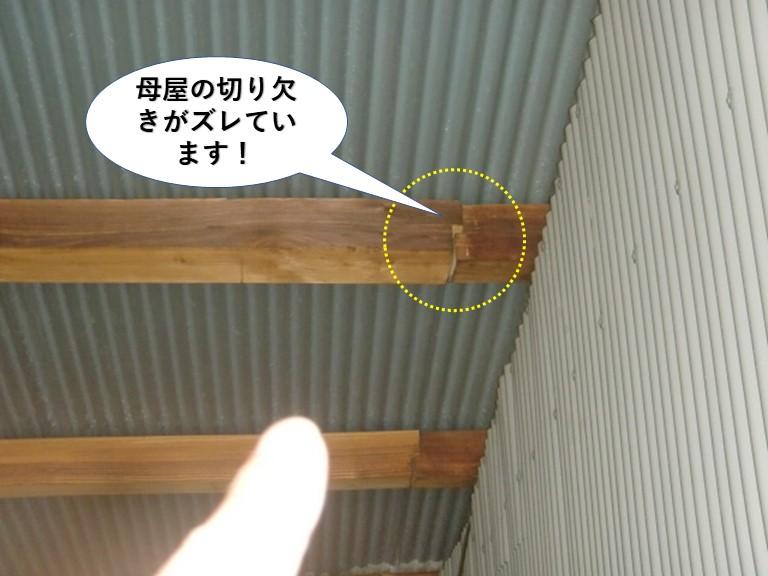 阪南市の母屋の切り欠きがズレています