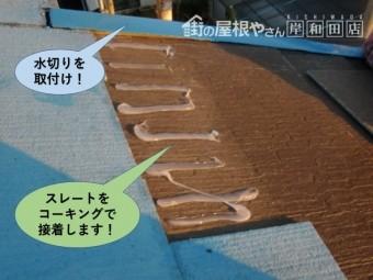 岸和田市の屋根に水切りを取付け