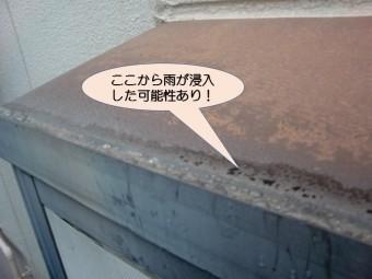 岸和田市紙屋町の出窓の天端に穴あき確認!