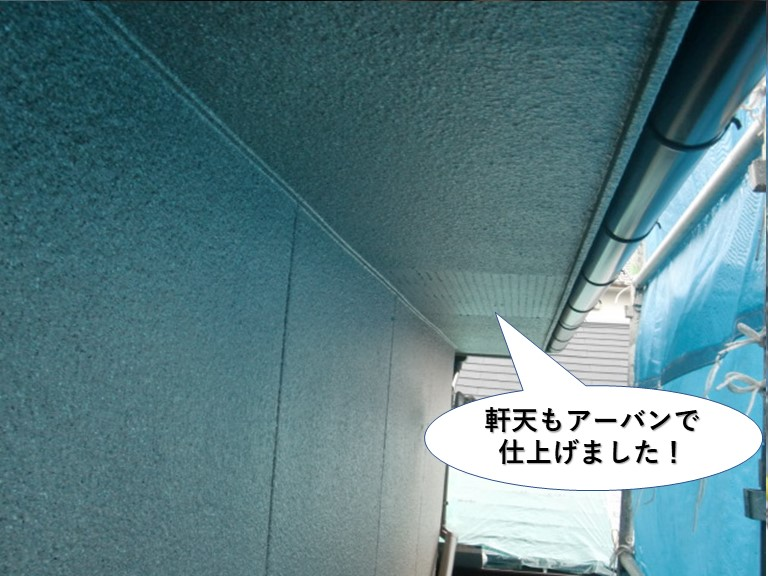 岸和田市の軒天もアーバンで仕上げました