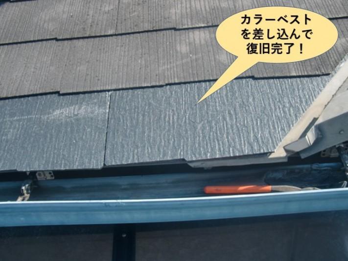 泉大津市のカラーベストを差し込んで復旧完了