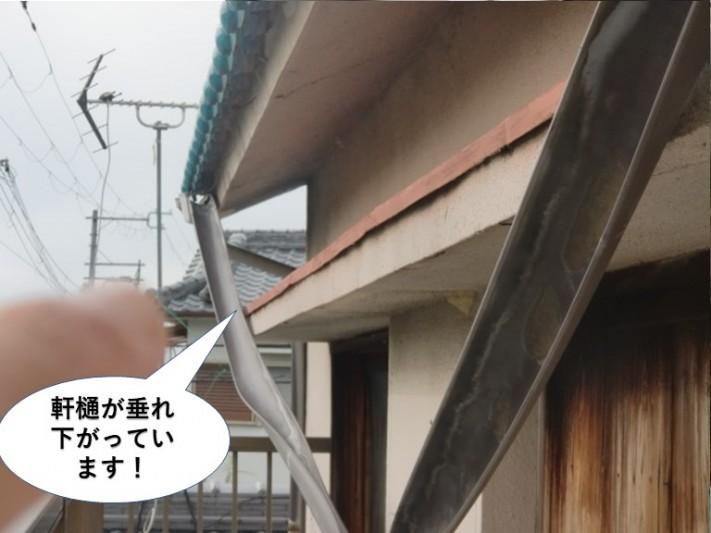 岸和田市の軒樋が垂れ下がっています