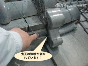 岸和田市の鬼瓦の漆喰が剥がれています