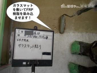 岸和田市のベランダにガラスマットを敷いてFRP樹脂を染み込ませます