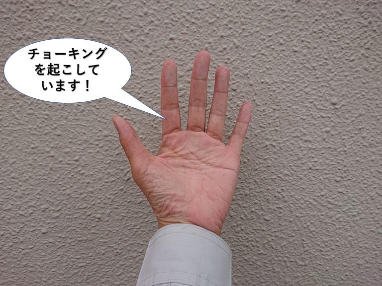 岸和田市の外壁の塗膜がチョーキングを起こしています