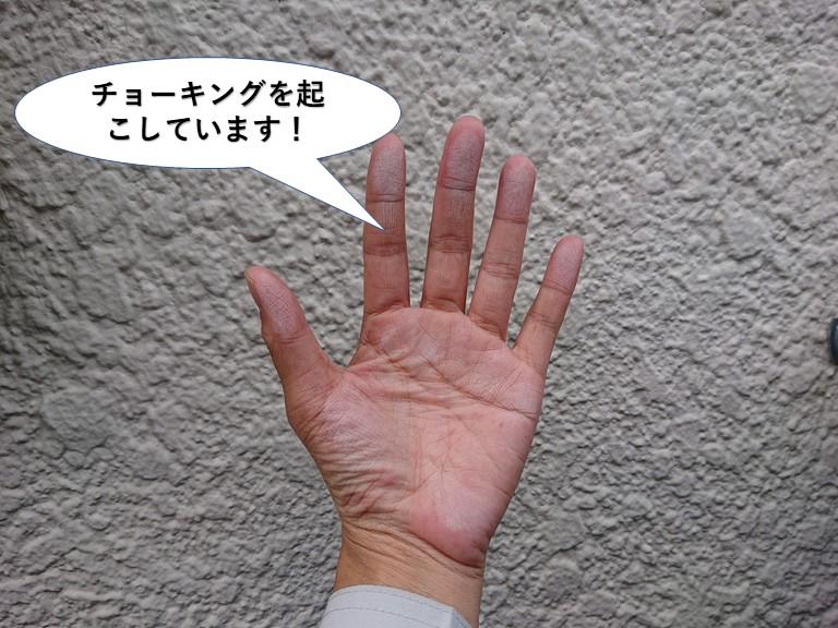 和泉市の外壁がチョーキングを起こしています