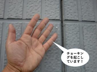 泉大津市の外壁がチョーキングを起こしています