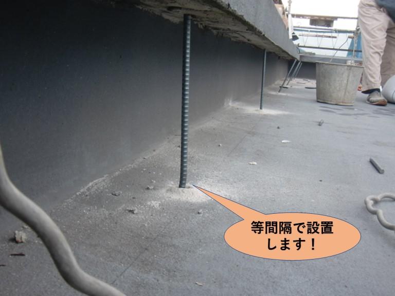 岸和田市の陸屋根に等間隔で設置します!