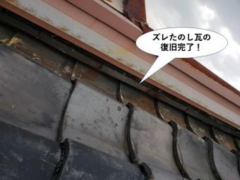 貝塚市のズレたのし瓦を復旧
