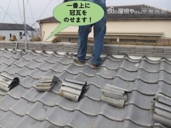 岸和田市の棟の一番上に冠瓦を載せます