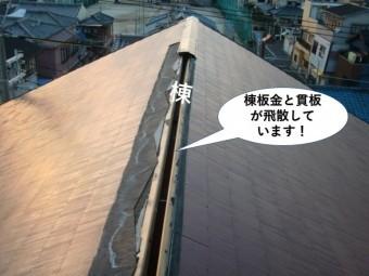 岸和田市の棟板金と貫板が飛散しています