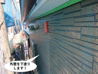 忠岡町の外壁を下塗りします