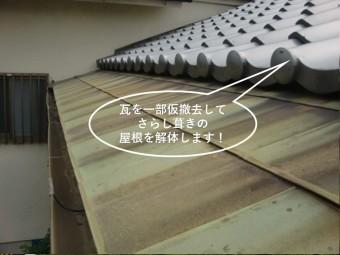 岸和田市のさらし葺きの屋根を撤去