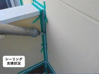 阪南市のベランダのシーリング充填状況