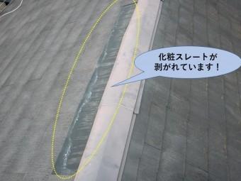 泉南市の化粧スレートが剥がれています