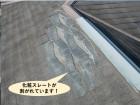 岸和田市の化粧スレートが剥がれています