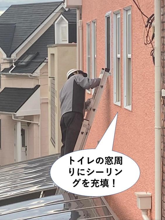 泉南市のトイレの窓周りにシーリング充填