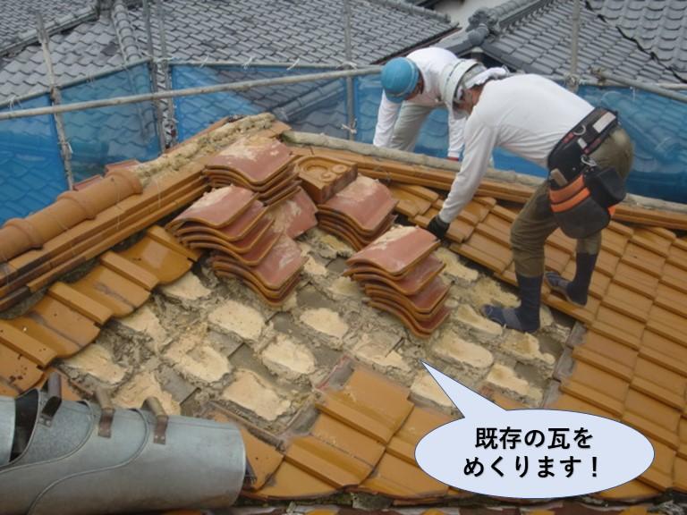 岸和田市の既存の瓦をめくります