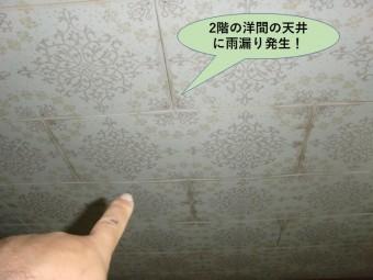 泉大津市の2階の洋間の天井に雨漏り発生