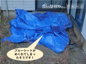 貝塚市の応急処置のブルーシートがめくれてしまったそうです