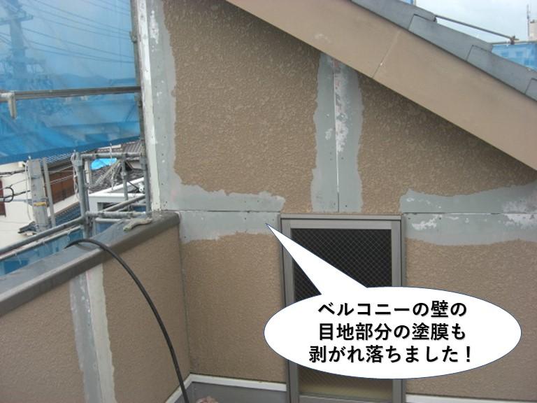 泉大津市のバルコニーの目地の塗膜も剥がれました