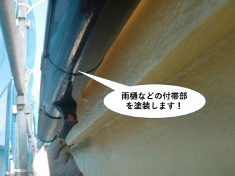 泉南市の雨樋などの付帯部を塗装