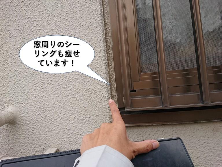 岸和田市の窓周りのシーリングも痩せています