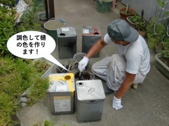 岸和田市で調色して樋の色を作ります
