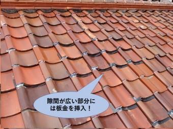 泉大津市の瓦の隙間が広い部分には板金を挿入