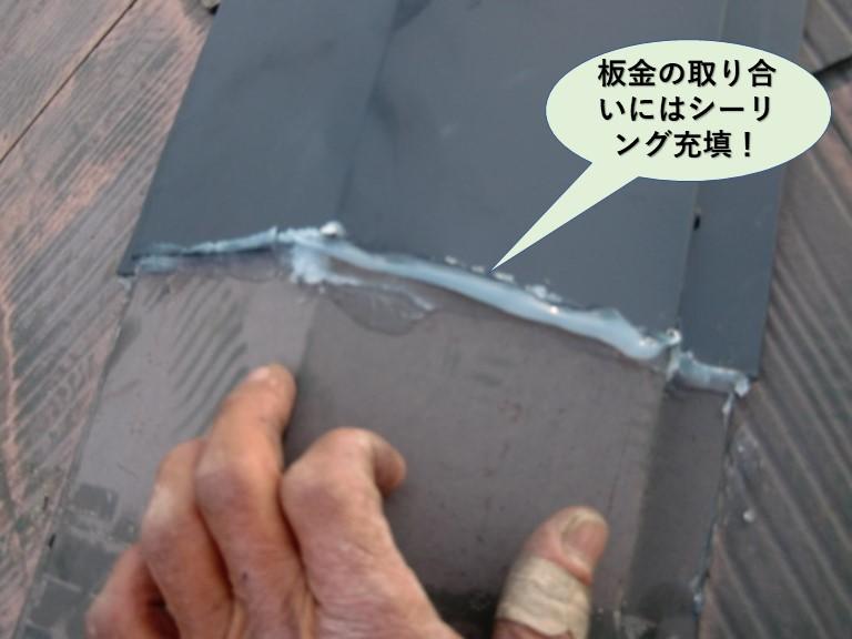 和泉市の板金の取り合いにはシーリング充填