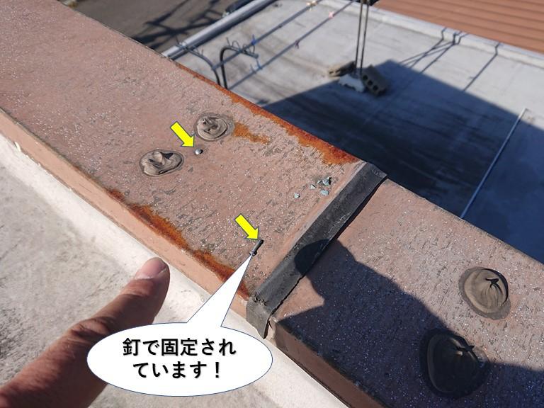 岸和田市の笠木を釘で固定