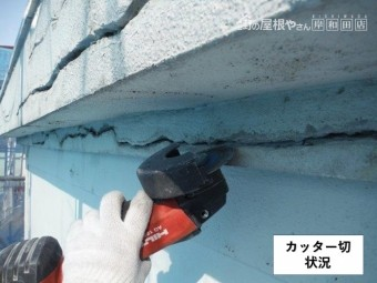 泉佐野市の外壁のクラックカッター切状況