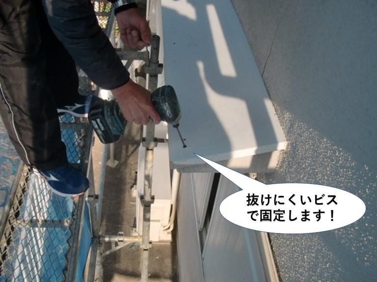 泉南市の庇を抜けにくいビスで庇の天板を固定