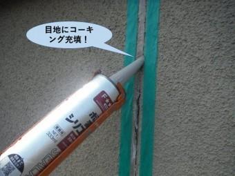 岸和田市の外壁の目地にコーキング充填!