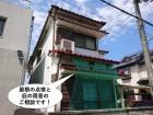 岸和田市の屋根の点検と庇の雨音のご相談