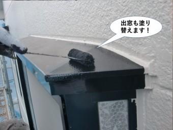 岸和田市の出窓も塗り替えます