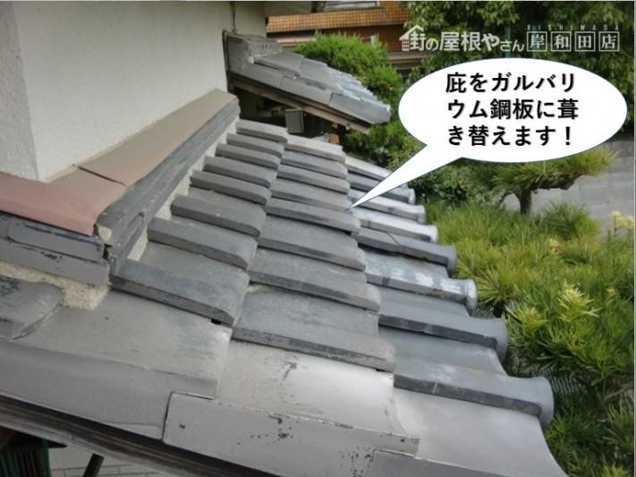 岸和田市の庇をガルバリウム鋼板に葺き替えます
