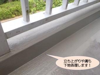 岸和田市天神山町のベランダにカチオンクリート塗布