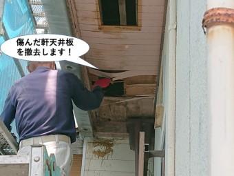 岸和田市の傷んだ軒天井板を撤去します