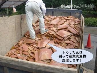 岸和田市の屋根の瓦は下ろした瓦は割って産業廃棄物処理します