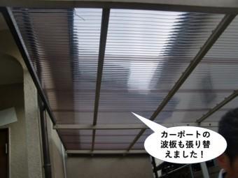 岸和田市のカーポートの浪板も張り替えました