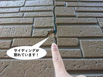 忠岡町の外壁のサイデイングが割れています