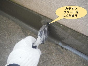 泉大津市のカチオンクリートをしごき塗り