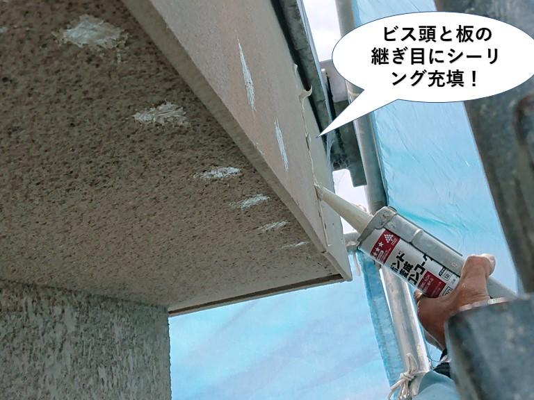 泉大津市の打ち付けたビス頭と板の継ぎ目にシーリング充填
