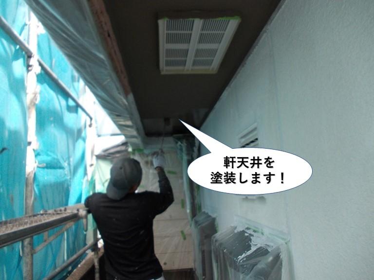 岸和田市の軒天井を塗装します