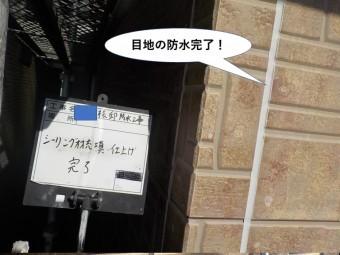 和泉市の外壁の目地の防水完了