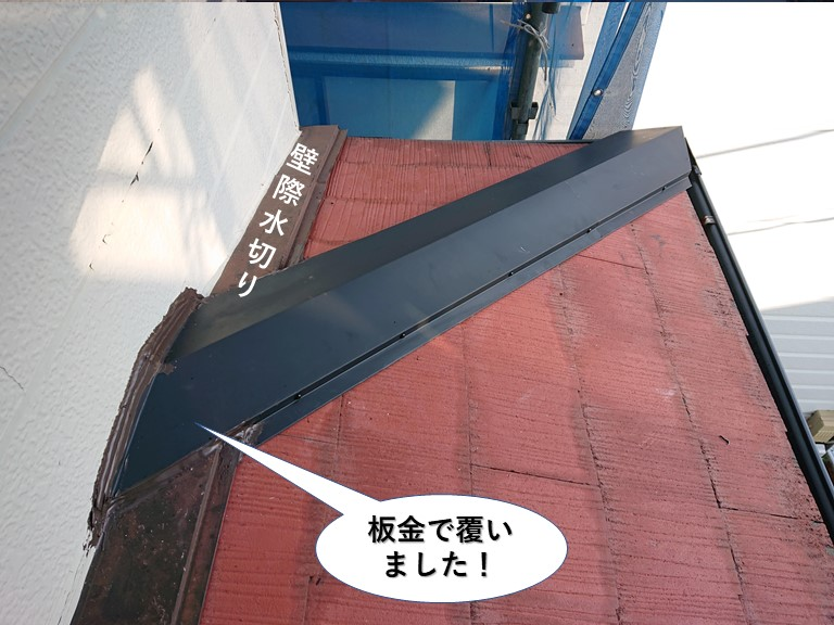 泉佐野市の壁際水切りを板金で覆いました