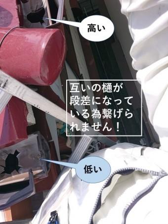 岸和田市の互いの樋が段差になっている為繋げられません